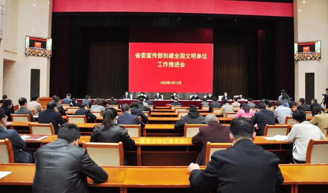文明创建   省委宣传部召开创建全国文明单位工作推进会