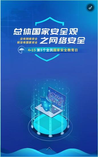 """""""4.15""""全民国家安全教育日,共同推进网络安全发展"""