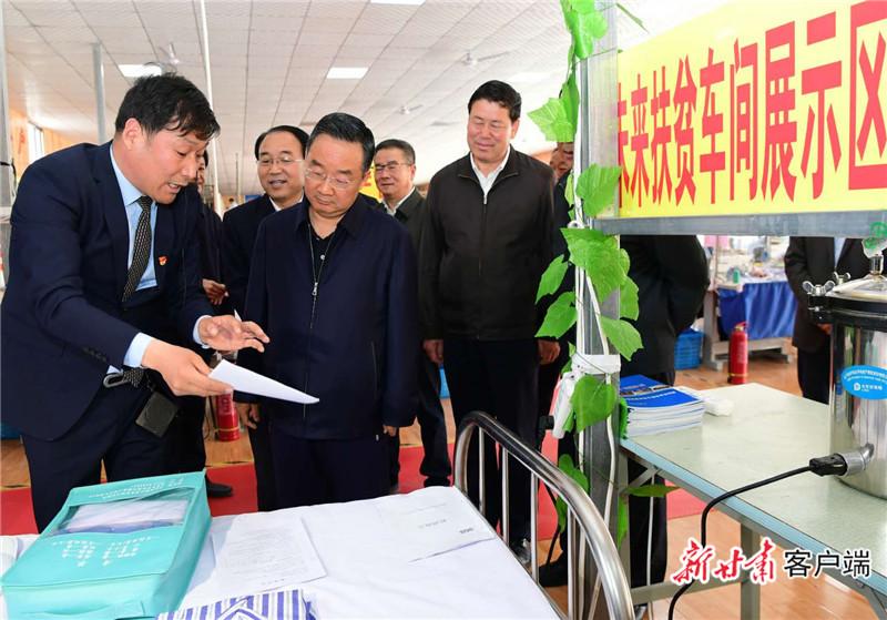唐仁健在甘谷县调研脱贫攻坚工作