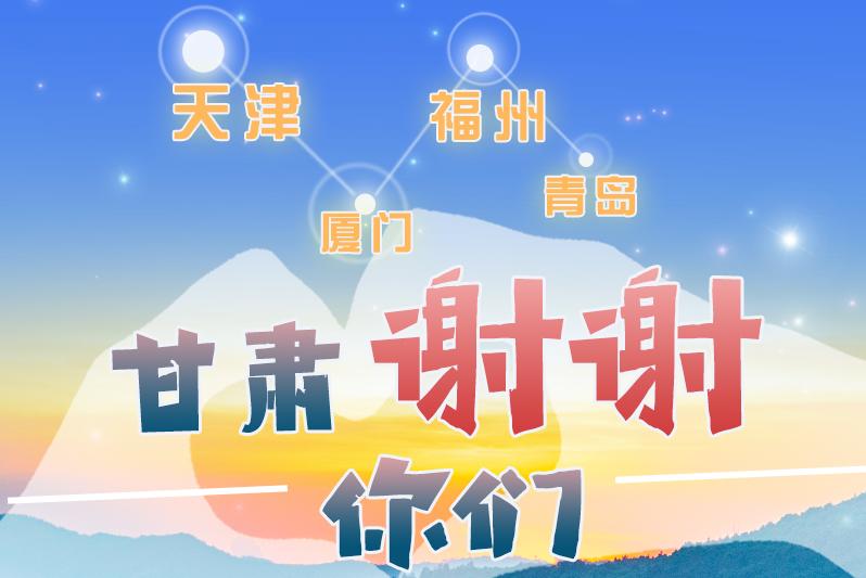 长图|天津厦门福州青岛,甘肃谢谢你们!