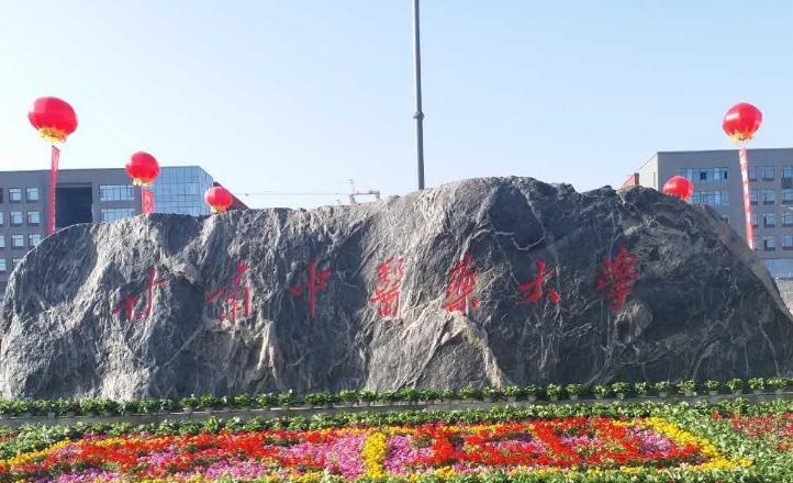 甘肃中医药大学4月20日正式开学