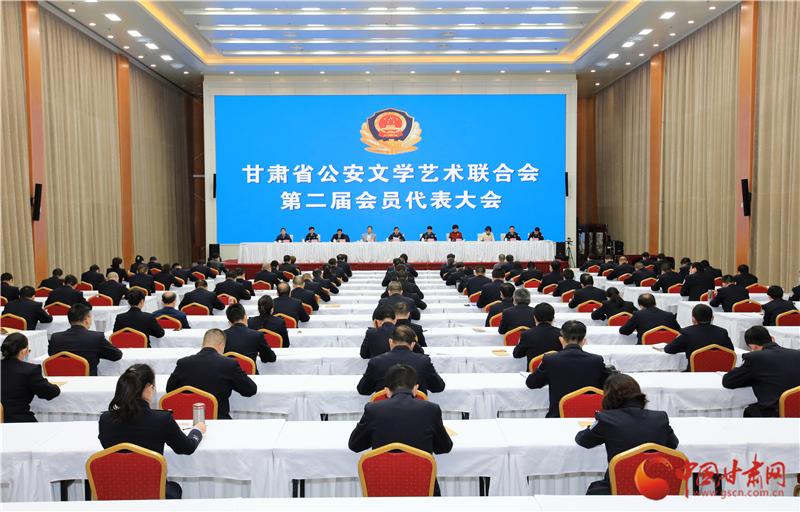甘肃公安文联第二届会员代表大会召开 全国公安文联发来贺电(图)