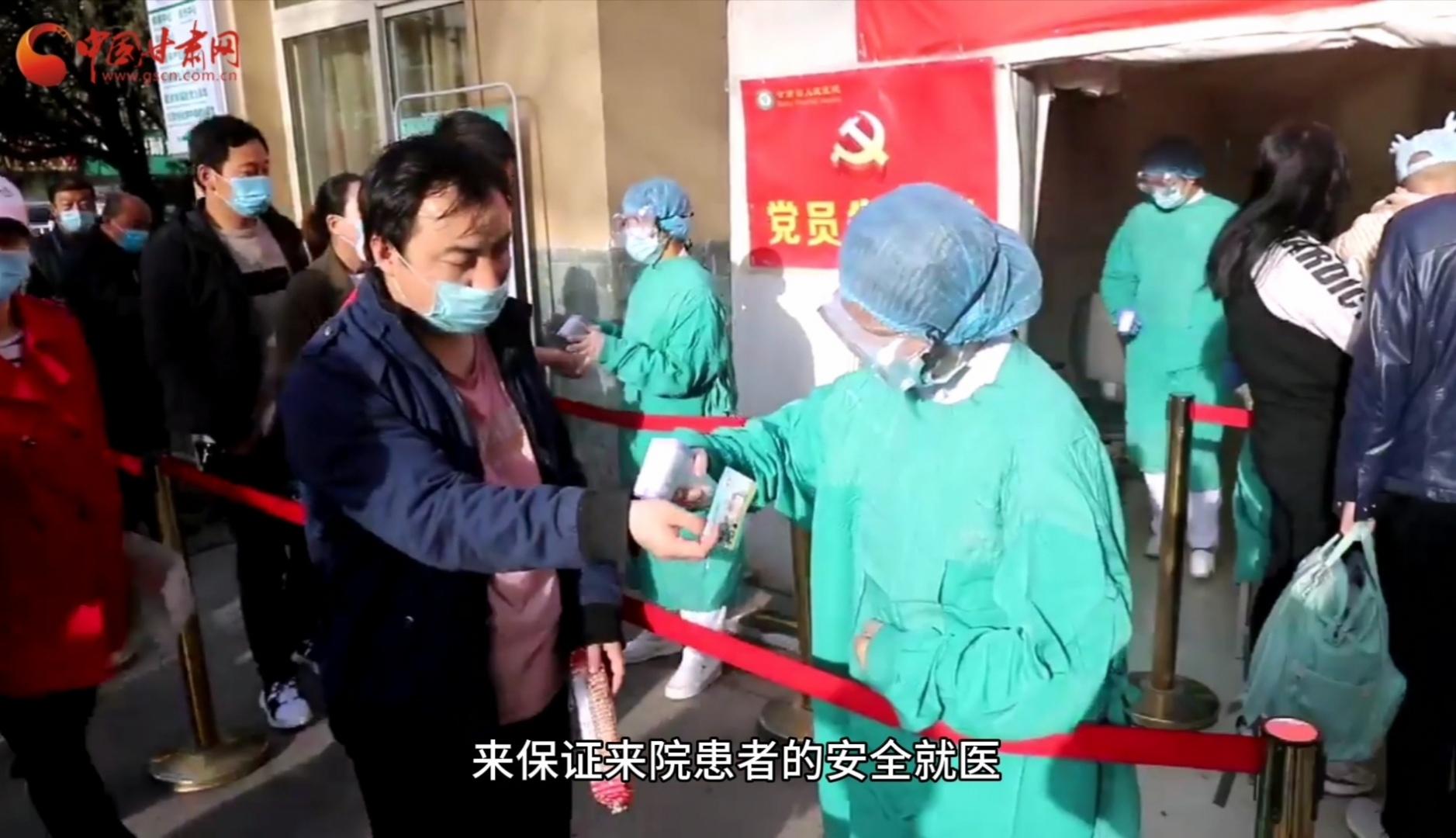 就医流程保健康 甘肃省人民医院多措并举守好防疫门(文图+视频)