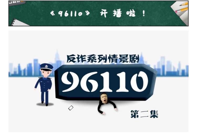 《96110》兰州公安反诈骗系列情景剧