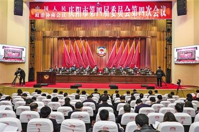 政协庆阳市第四届委员会第四次会议开幕