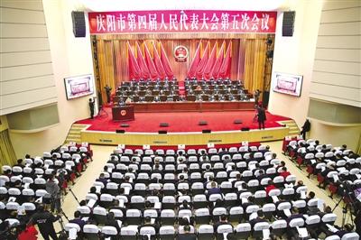 庆阳市第四届人民代表大会第五次会议开幕