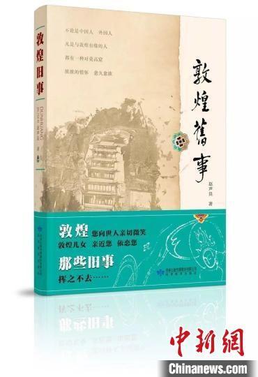 """敦煌研究院分享""""书单"""":千年历史中寻迹丝路故事"""