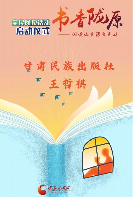 优质甘版图书推介丨甘肃民族出版社王哲棋