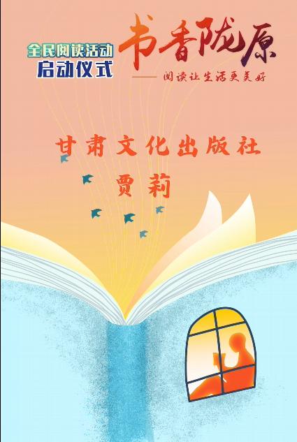 优质甘版图书推介丨甘肃文化出版社 贾莉