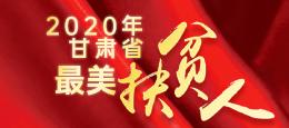 """2020年甘肃省""""最美扶贫人"""""""