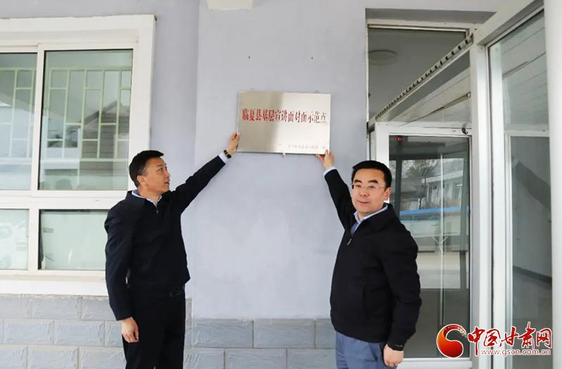 """甘肃省临夏县建成6个""""基层宣讲面对面""""示范点(图)"""