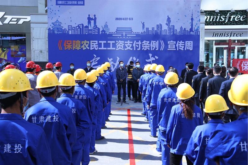 甘肃省《保障农民工工资支付条例》宣传周活动启动(图)