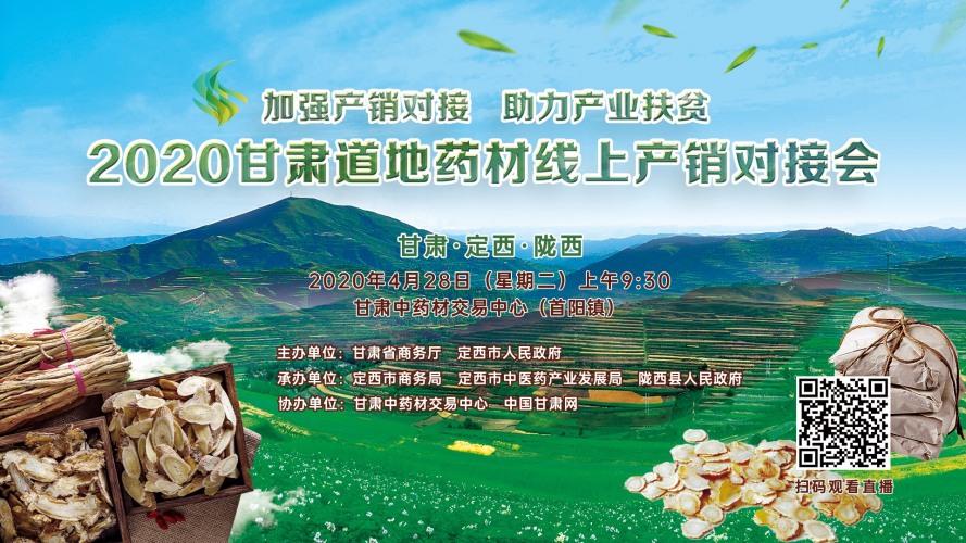【中国甘肃网现场直播】2020甘肃道地药材线上产销对接会