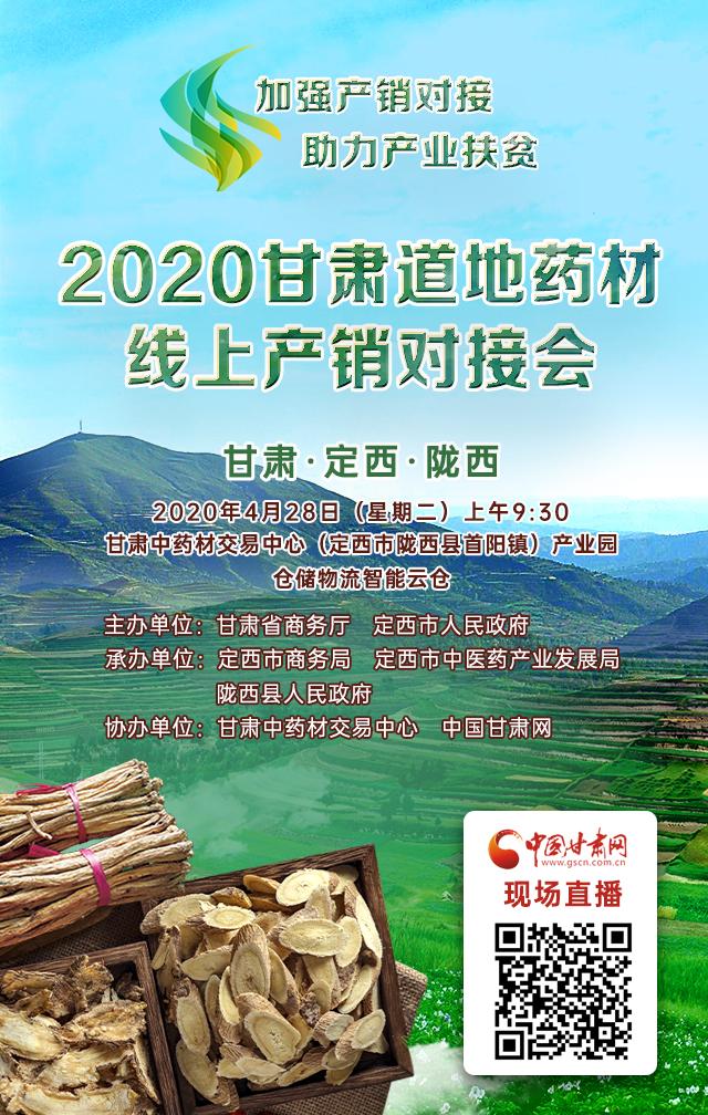 """【现场直播】2020年""""书香陇原""""全民阅读活动启动仪式"""