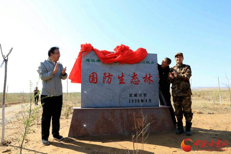 武威市驻军部队官兵投身生态治理 奉献第二故乡