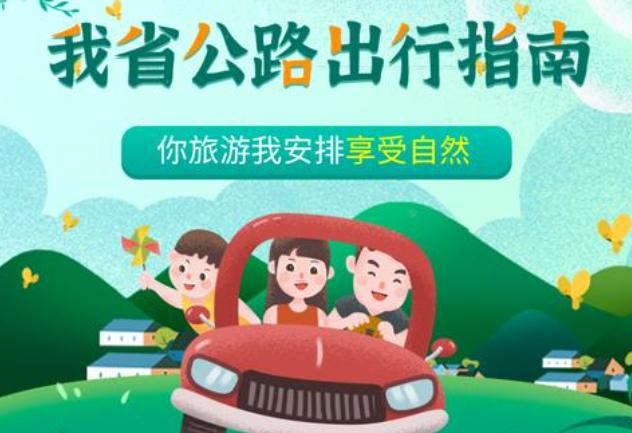 甘肃省交通运输厅发布2020年五一公路出行指南