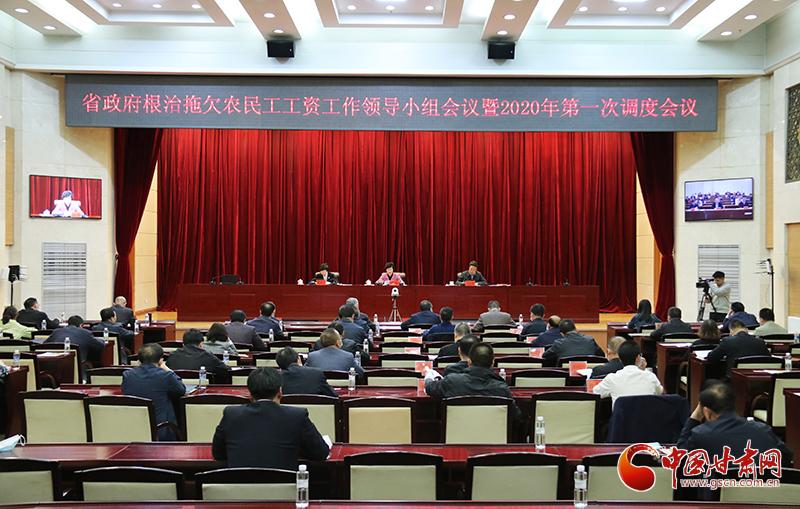 甘肃省政府根治拖欠农民工工资工作领导小组会议暨2020年第一次调度会召开(图)