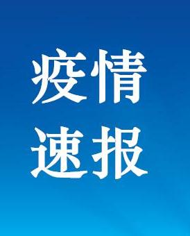 甘肃省连续30天无新增确诊病例报告