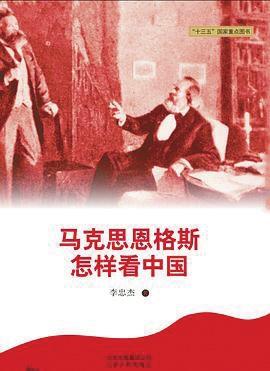 马克思恩格斯认知中国的新时代价值