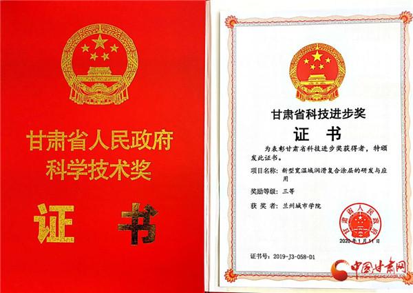 兰州城市学院一成果获甘肃省科学技术进步奖
