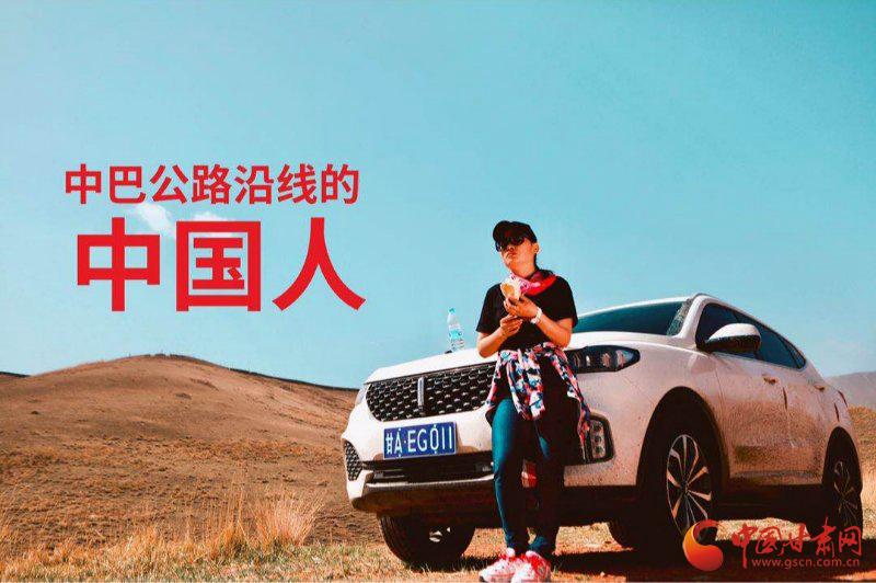 微电影《中巴公路沿线的中国人》 显示刚柔并济的中国力量