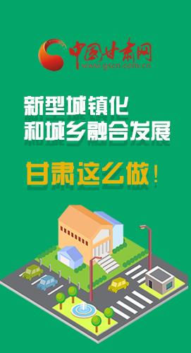 图解|推进新型城镇化和城乡融合发展 甘肃这么做!