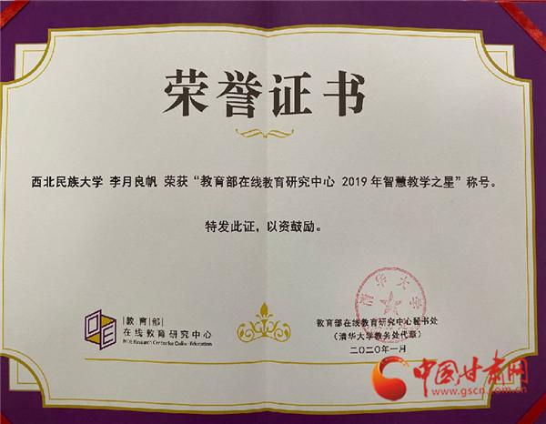 """西北民族大学青年教师李月良帆荣获教育部""""2019年智慧教学之星""""荣誉称号"""