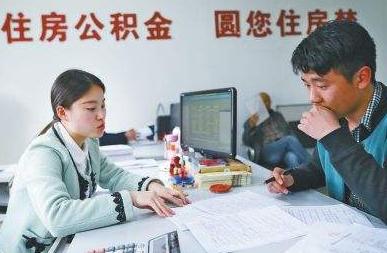 甘肃省提高公积金租房提取额度 已婚职工夫妻最高可多提取3140元