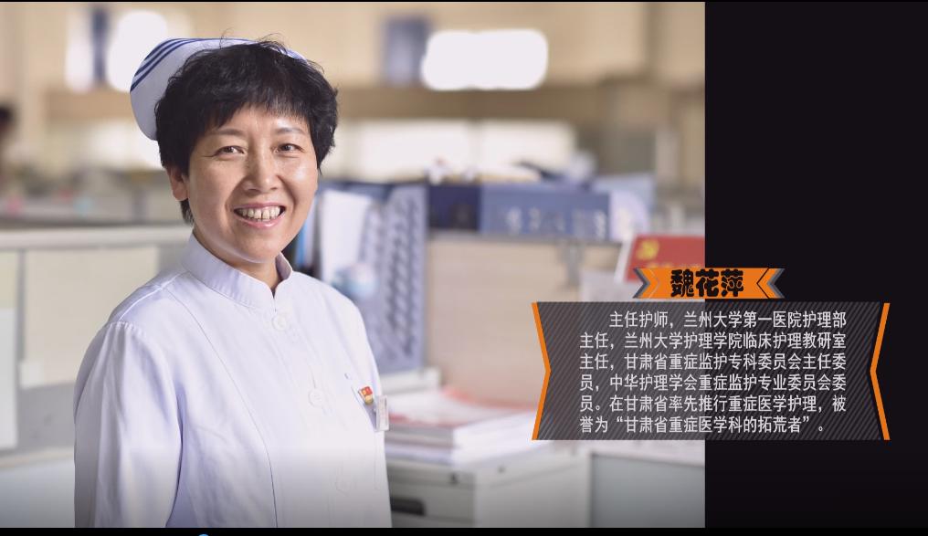 """兰大一院护理部主任魏花萍被授予""""中华护理学会杰出护理工作者""""的荣誉称号"""