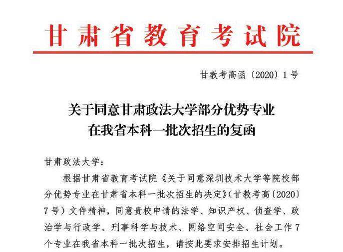 甘肃政法大学法学等7个专业列入甘肃省本科一批次招生
