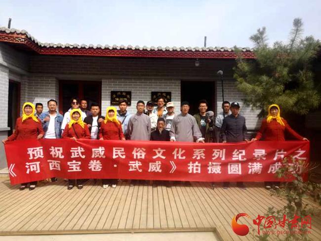 武威民俗文化纪录片《河西宝卷·武威》开拍