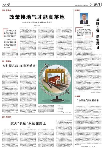 《无极登录平台_李荣灿:放眼长远 谋划项目》