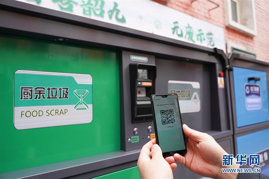 (环境)(3)北京:垃圾分类精细管理进社区