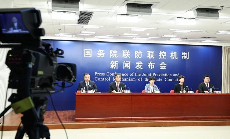 国务院联防联控机制新闻发布会在京举行