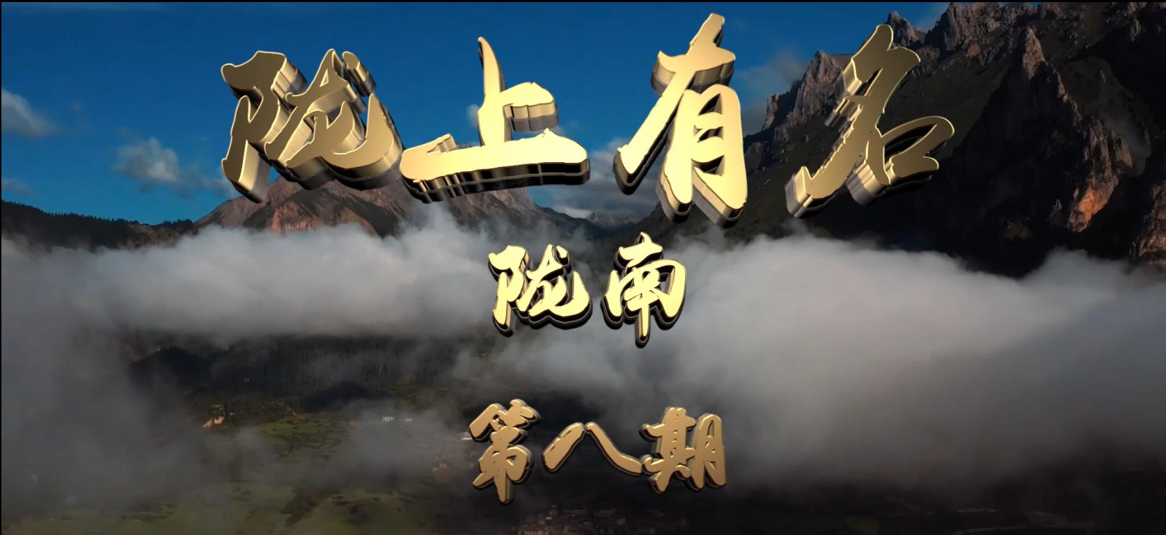 陇上有名(八)|全国最大的橄榄油生产基地——陇南