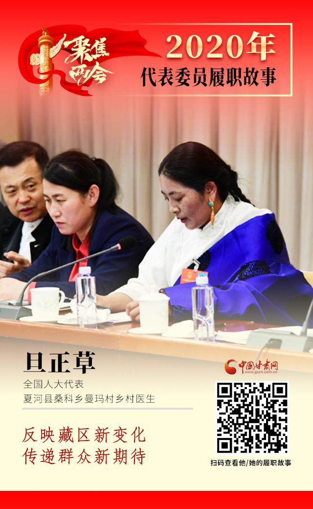 代表委员履职故事海报3|旦正草:反映藏区新变化,传递群众新期待