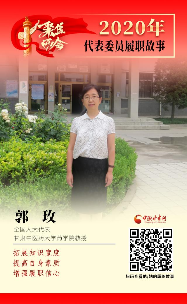 代表委员履职故事海报16|郭玫:拓展知识宽度,提高自身素质,增强履职信心