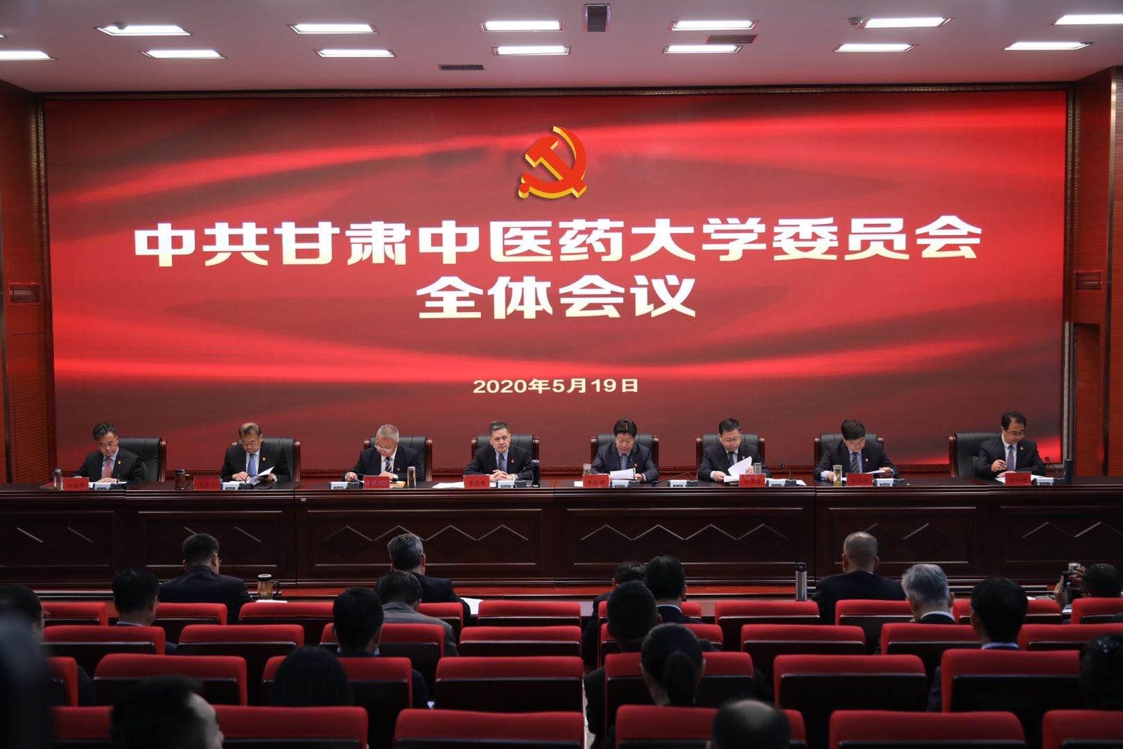 中共甘肃中医药大学委员会全体会议召开
