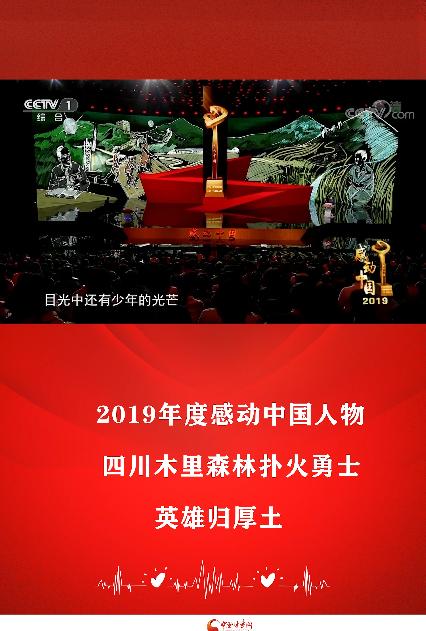 2019年度感动中国人物四川木里森林扑火英雄——英雄归厚土