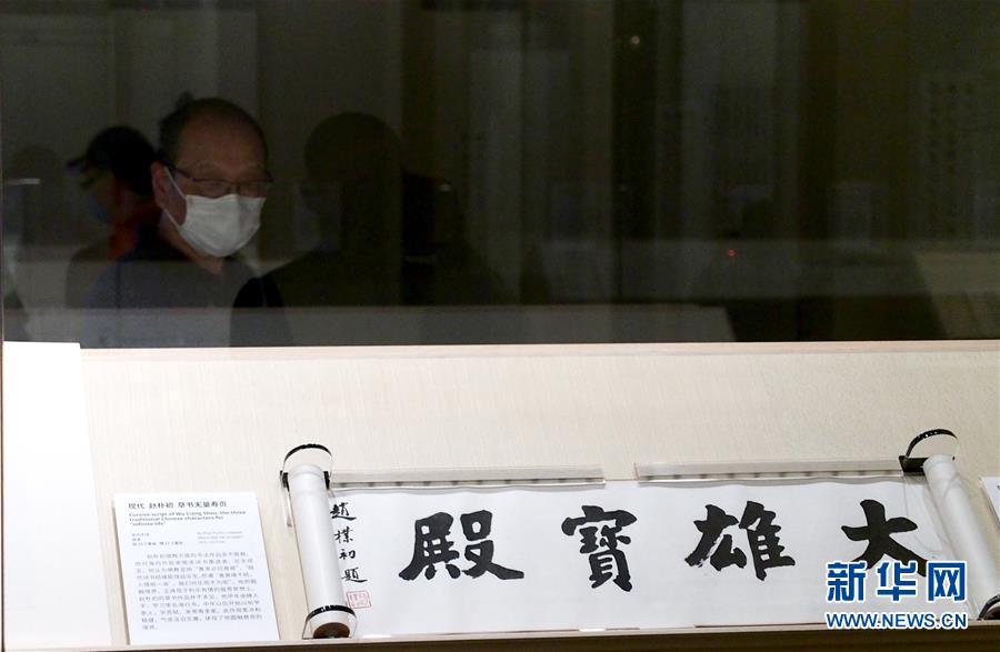 (文化)(1)赵朴初书法艺术展在上海开幕