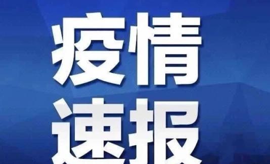 甘肃省连续46天无新增确诊病例