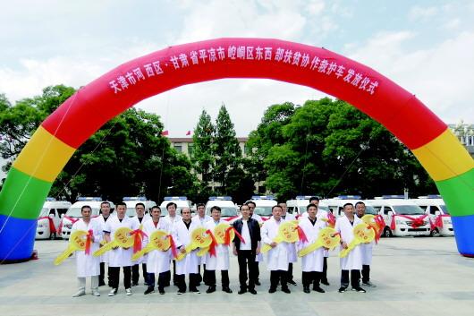 天津市河西区为崆峒区捐赠17辆救护车