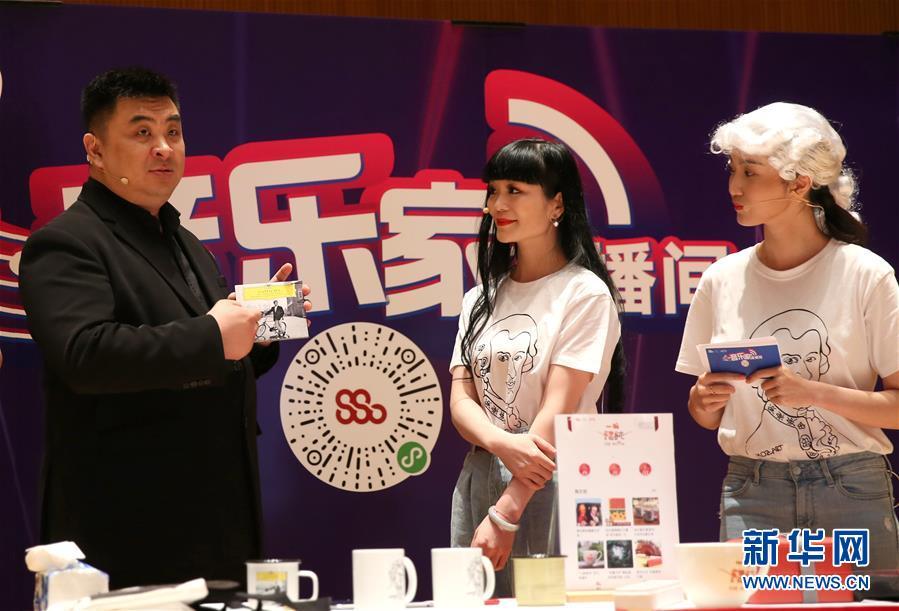 """(文化)(2)上海交响乐团直播演出又""""带货"""""""