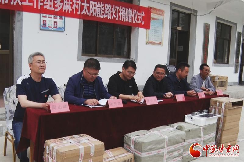 甘肃省法院第三帮扶工作组向临夏县多麻村捐赠太阳能路灯(图)