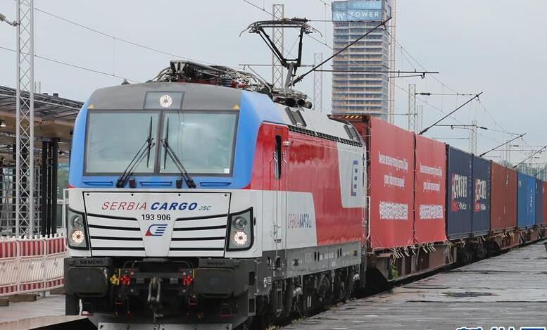 中欧班列国际合作防疫物资专列抵达塞尔维亚