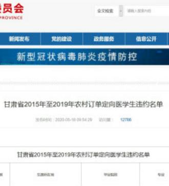 甘肃省卫健委公布定向医学生违约名单