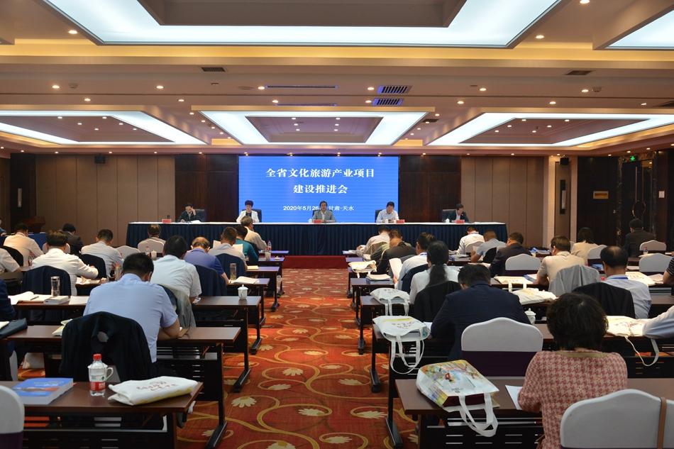 天水在全省文旅产业项目建设推进会上发言并交流经验