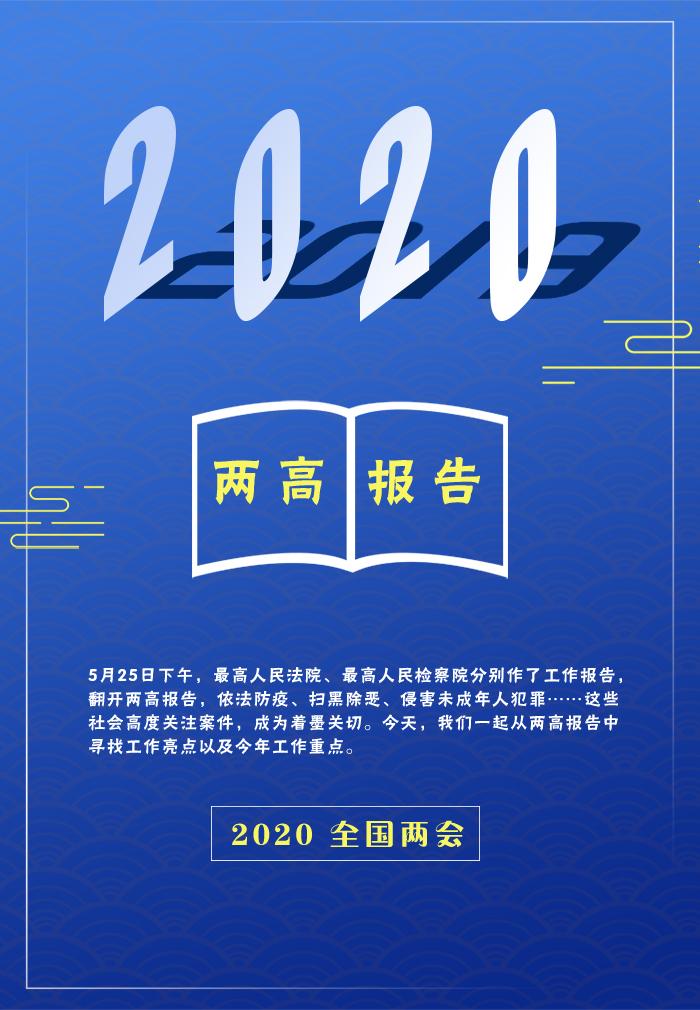 换个姿势看2020年两高工作报告