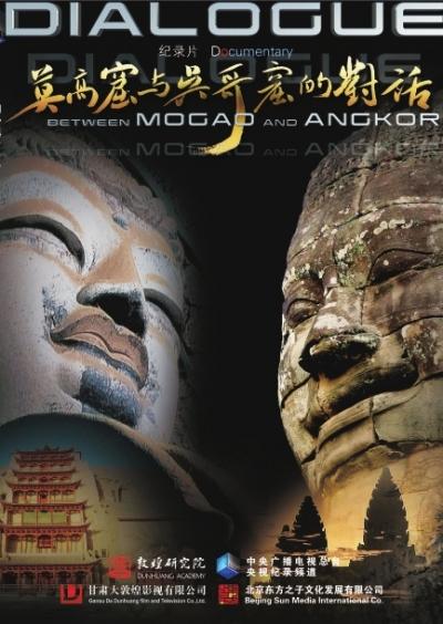 《莫高窟与吴哥窟的对话》入选优秀国产纪录片