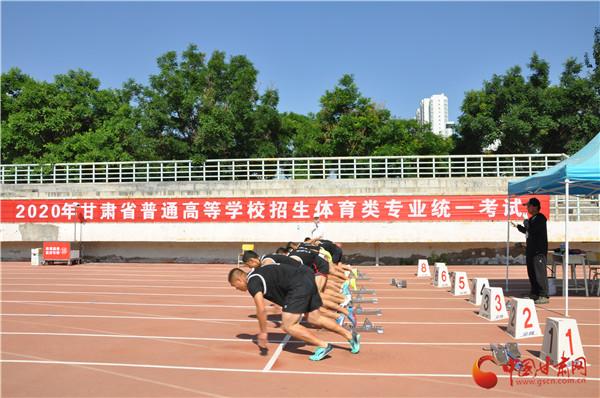 2020年甘肃省普通高校招生体育类专业统一考试在西北师范大学举行